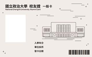 校友證(一般卡)