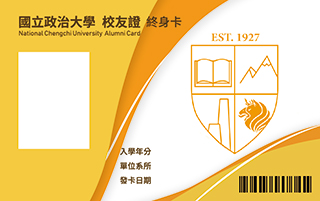 校友證(終身卡)