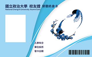 校友證(榮譽終身卡)