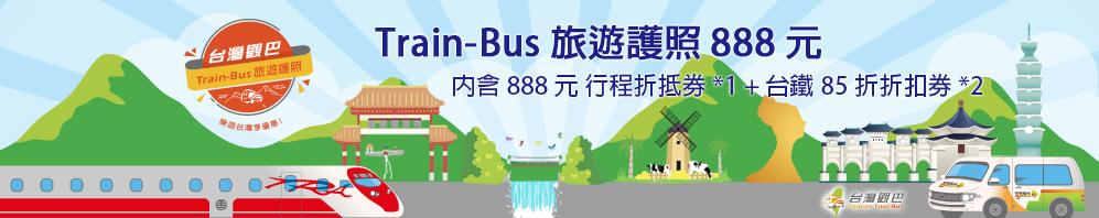 「台灣觀巴旅遊護照」專屬優惠