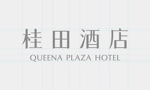 桂田酒店(台南桂田酒店、台東喜來登酒店)