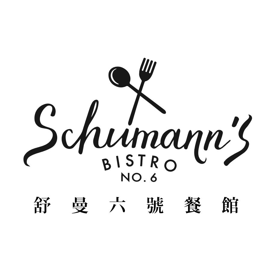舒曼6號餐館 (政大店)