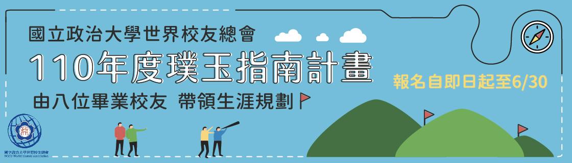 政大世界校友總會首辦110年璞玉指南計畫6月底截止報名!