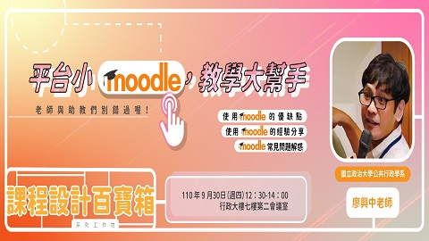 【數位教學工作坊】110年9月30日(週四)平台小 Moodle,教學大幫手
