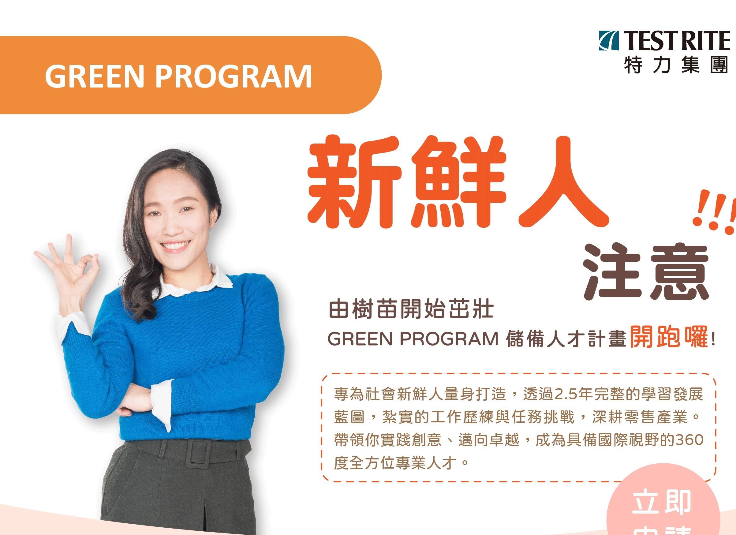 2020年「特力集團GREEN PROGRAM」徵才活動