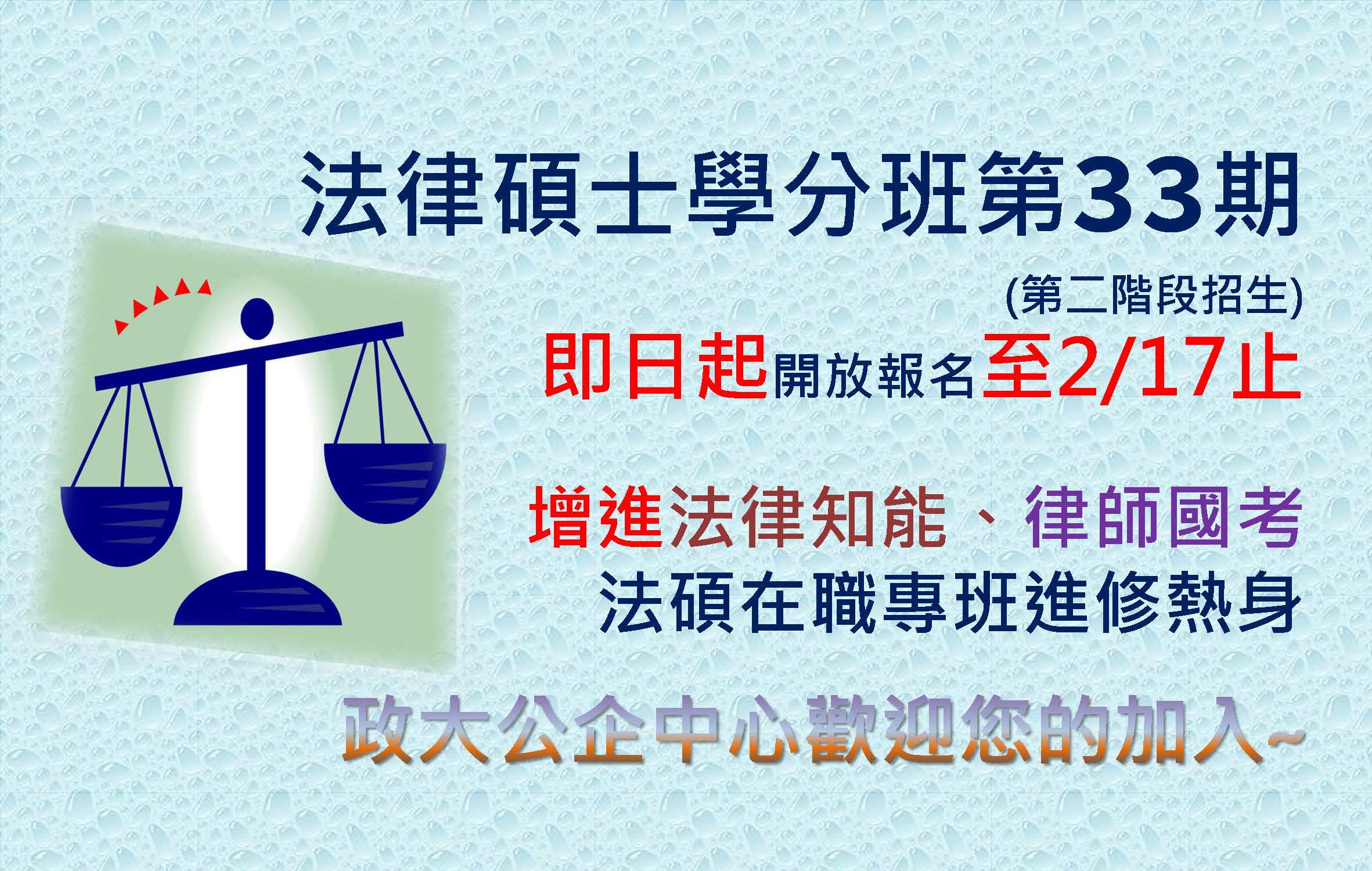法律碩士學分班 033期 報名招生中