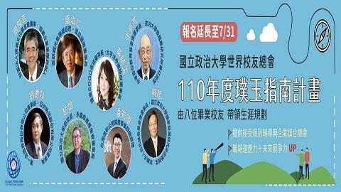 【政大世界校友總會】110年璞玉指南計畫錄取名單出爐