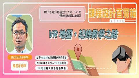 【數位教學工作坊】110年9月29日(週三)VR 地圖,記錄教學之路