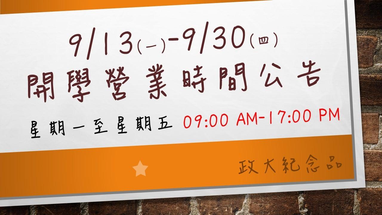 【紀念品中心9/13-9/30營業時間公告】