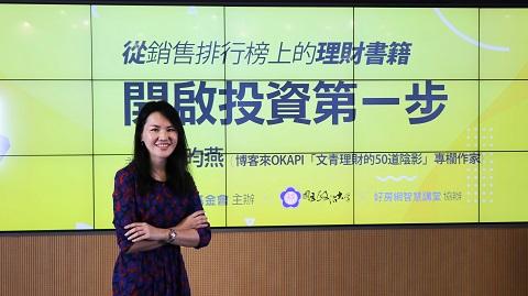 【94級新聞所校友】王昀燕推好書,開啟文青理財第一步