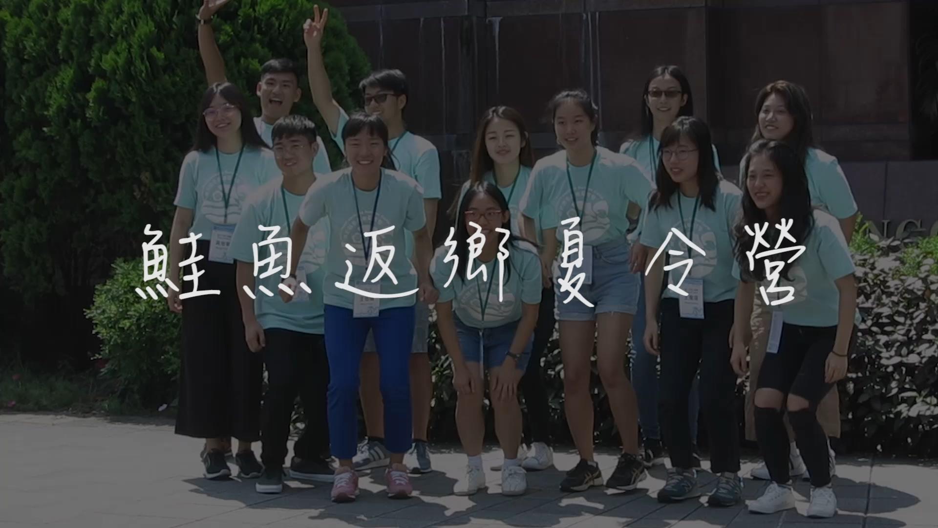 <精彩影片>2019年鮭魚返鄉夏令營成果影片(精簡版)