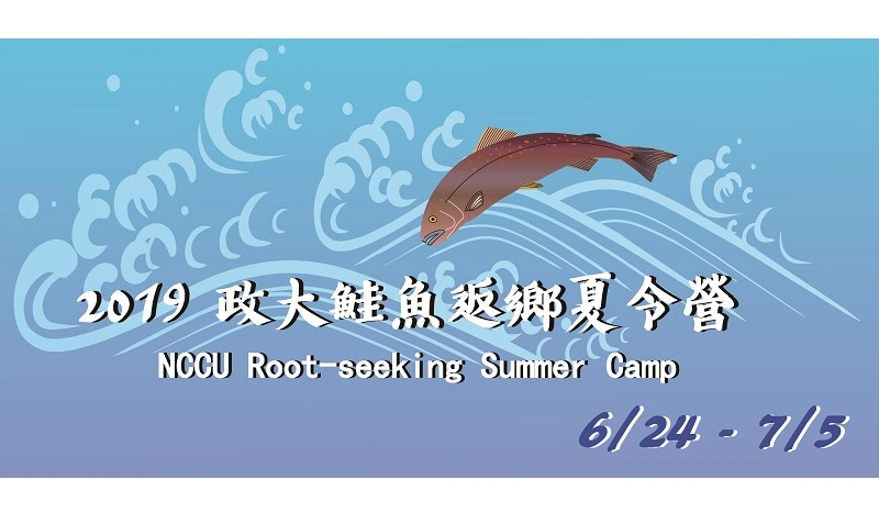 政大鮭魚返鄉夏令營自即日起至4/20截止報名 NCCU Root-seeking Summer Camp's application open until April 20, 2019!