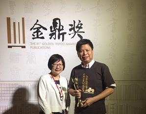 徐世榮教授《土地正義》 榮獲文化部第41屆金鼎獎