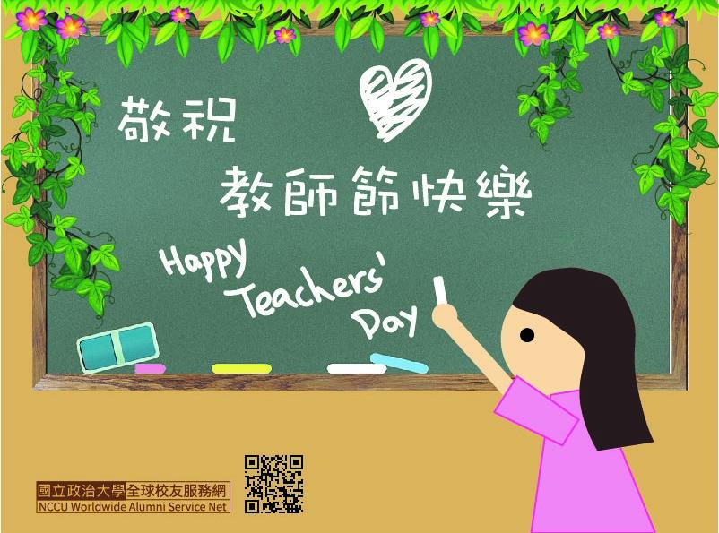 敬祝所有老師 教師節快樂!