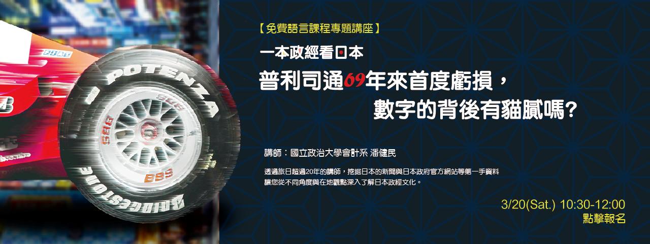 【政大公企中心免費專題講座】一本政經看日本(03/20)歡迎報名參加!