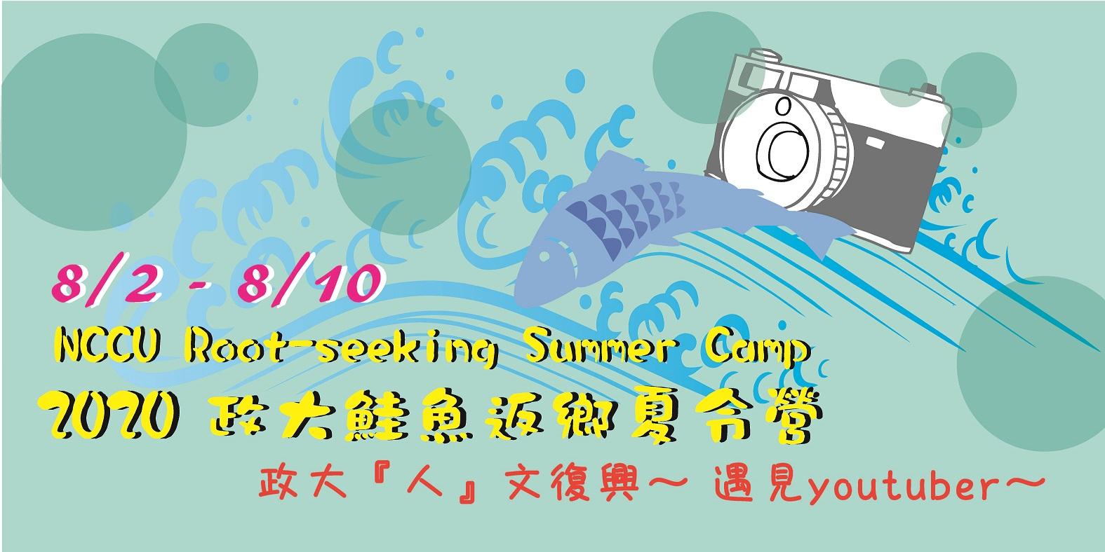 【延期辦理公告】2020年政大鮭魚返鄉夏令營(延至2021年暑假)