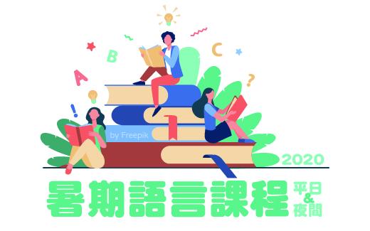 【公企中心】2020年暑期語言課程