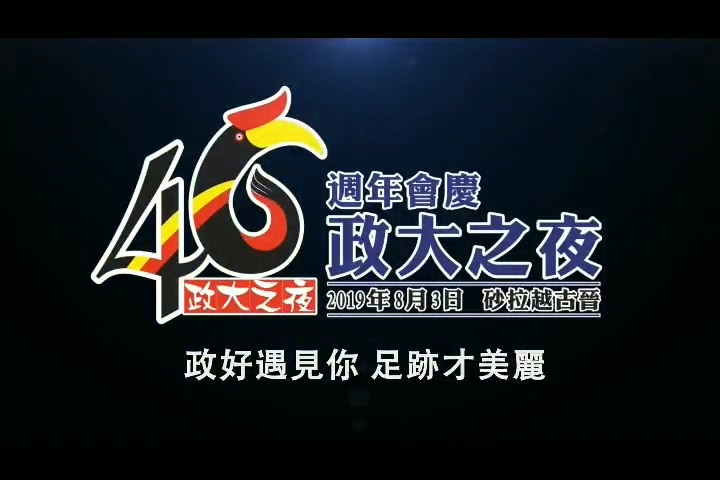 <精彩影片>馬來西亞留台國立政治大學校友會第四十六週年會慶暨政大之夜