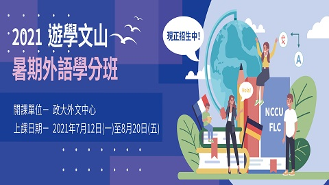 2021遊學文山暑期外語學分班受理報名至額滿為止(因應防疫改為遠距線上授課)