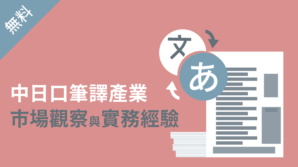 【公企中心】10/02(六)日文系校友免費演講 : 淺談中日口筆譯實務經驗分享