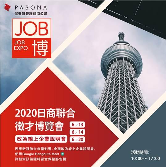 【保聖那】JOB博日商線上企業說明會-6/13(六)、6/14(日)、6/20(六)