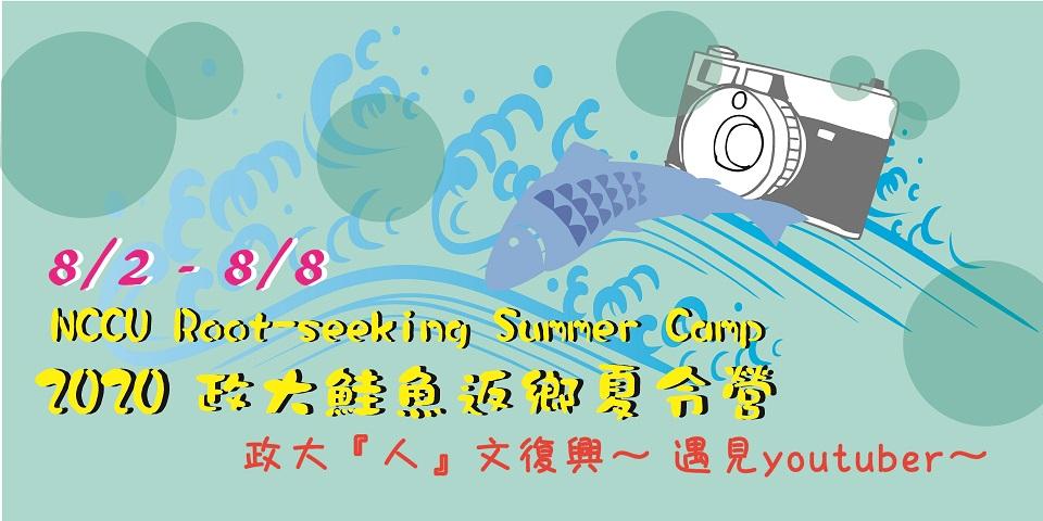 2020政大鮭魚返鄉夏令營即日起至12/31截止報名 2020 NCCU Root-seeking Summer Camp's application will be closed at 12/31