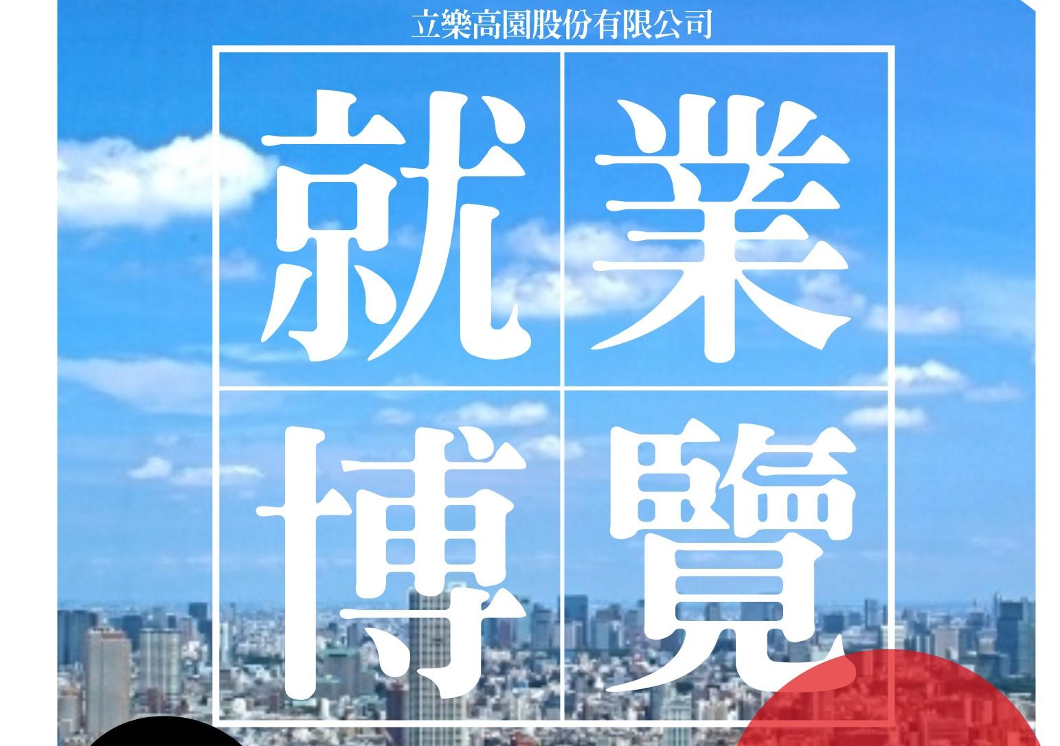 【Web博6/21、6/28】立樂高園線上徵才博覽會!