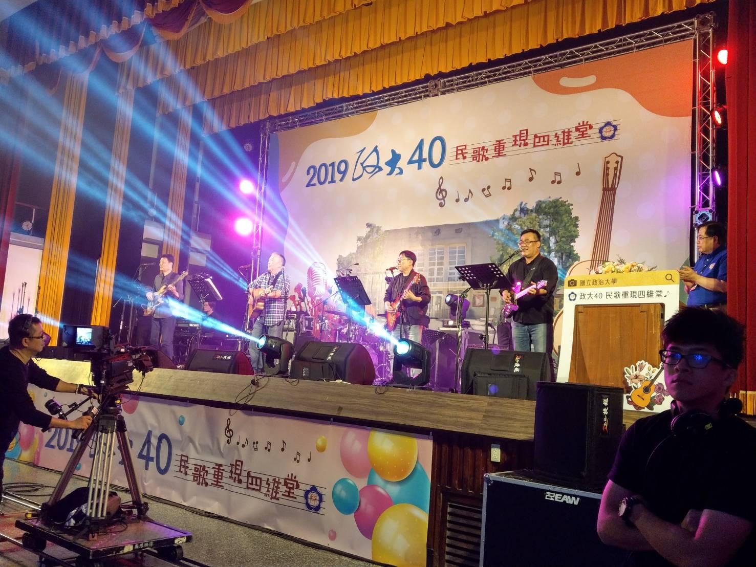 【畢業40】政大40民歌滿溢懷舊 校友悸動重溫校園時光