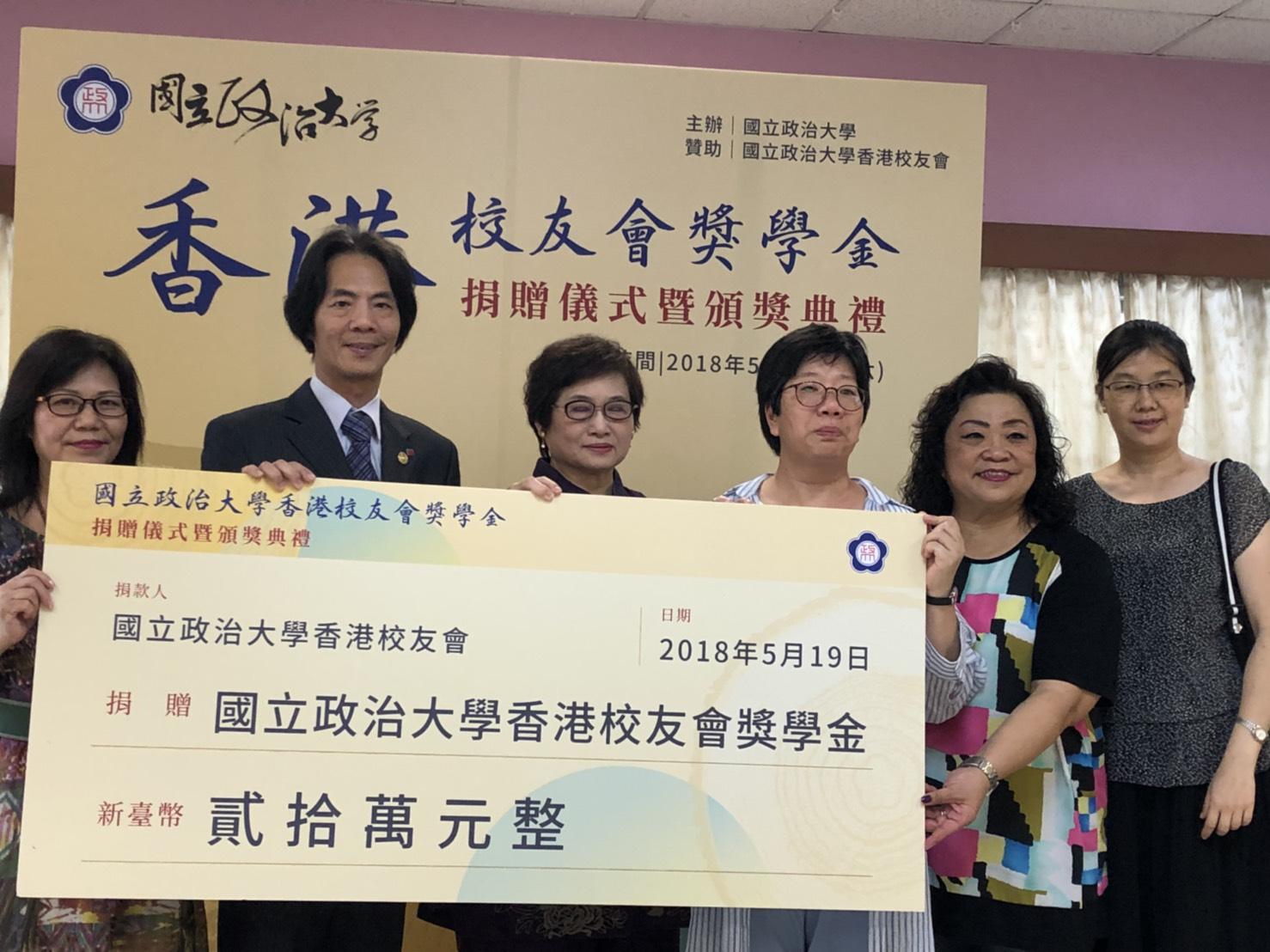 感謝香港校友會捐贈清寒獎學金