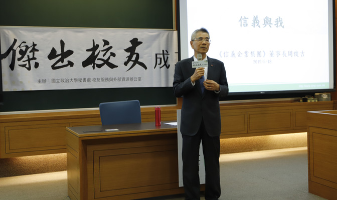 【92校慶】傑出校友成功講座 周俊吉談信義:堅持做該做的事,說到做到!