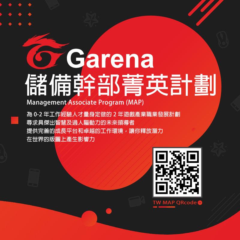 【Garena】2021 儲備幹部菁英計畫Management Associate Program 招募中!