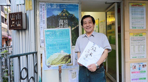 【64級民族系校友】唐山書店社長陳隆昊,印出浩瀚學習之海
