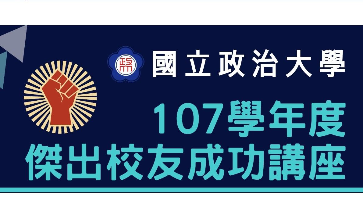 3/20(三)晚間:傑出校友成功講座-公行系何飛鵬學長-歡迎踴躍報名!